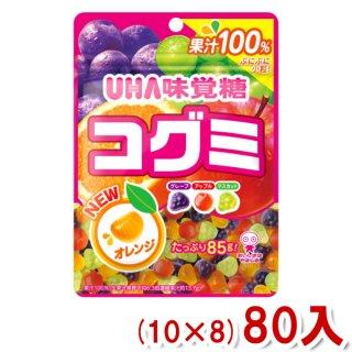 (本州一部送料無料)味覚糖 85g コグミ(10×8)80入 (Y12)。