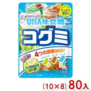 (本州一部送料無料) 味覚糖 コグミ ドリンクアソート (10×8)80入 (Y12)。