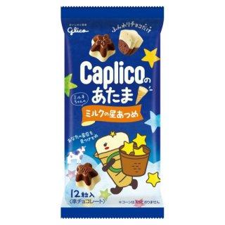 江崎グリコ カプリコのあたま ミルクの星あつめ 10入。