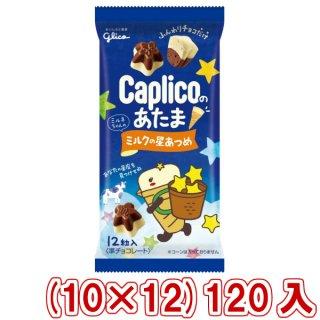 (本州一部送料無料) 江崎グリコ カプリコのあたまミルクの星あつめ (10×12)120入 (Y12) 。
