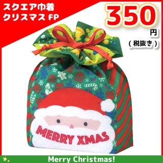 お菓子詰め合わせ スクエア巾着 クリスマスFP 400円 1袋(la368)