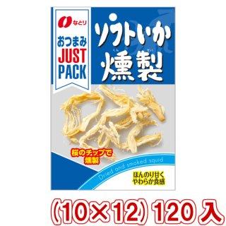 (本州一部送料無料) なとり JUSTPACK ソフトいか燻製 (10×12)120入 (ケース販売)(Y10)。