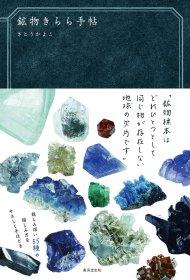 『鉱物きらら手帖』