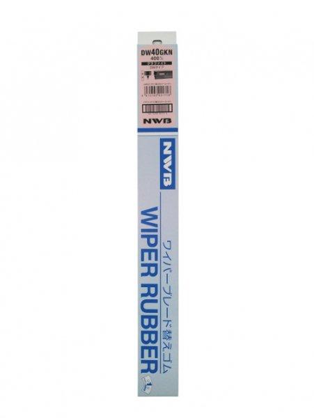 DW65GKN グラファイトワイパー替えゴム 650mm