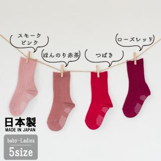ベビー・キッズの靴下【赤・ピンク系】10-12cm,13-15cm,16-18cm,19-21cm