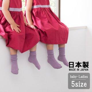 ベビー・キッズの靴下【ふじ】10-12cm,13-15cm,16-18cm,19-21cm,22-24cm