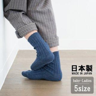 ベビー・キッズの靴下【インディゴ】10-12cm,13-15cm,16-18cm,19-21cm,22-24cm
