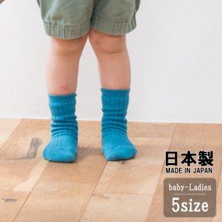 ベビー・キッズの靴下【グリーンブルー】10-12cm,13-15cm,16-18cm,19-21cm,22-24cm