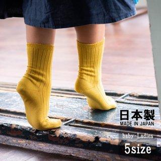 ベビー・キッズの靴下【ワガラシ】10-12cm,13-15cm,19-21cm,22-24cm