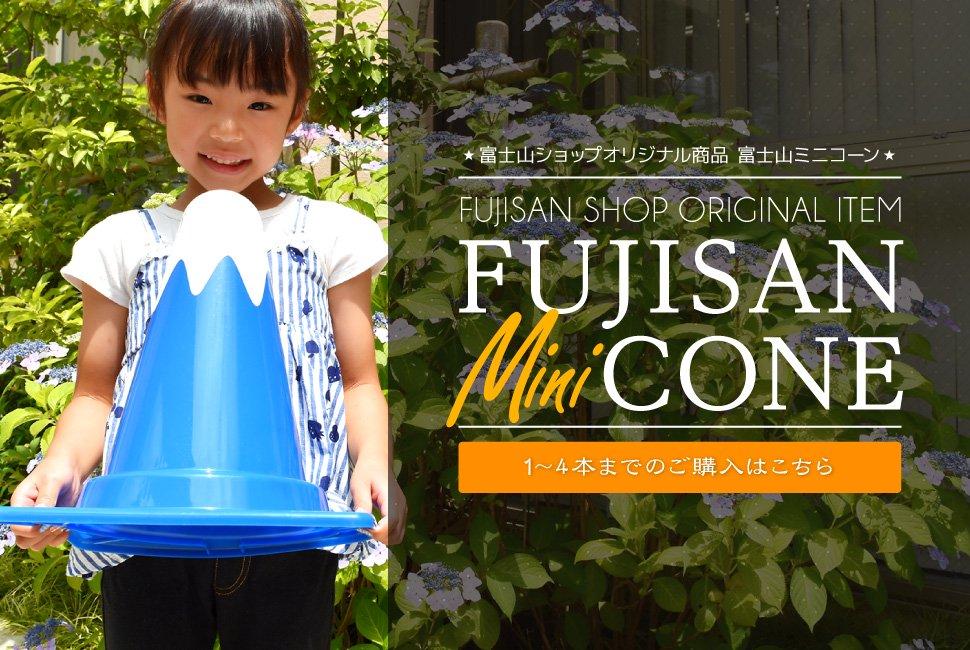 【名入れ対応OK】富士山ミニコーン(1〜4本まで)