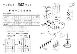 スーパーカブ50, C50 -K/N/P/S/V-用キャブレター燃調キット