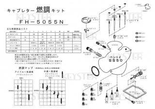 ベンリイ SS50用キャブレター燃調キット