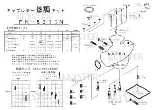 NSR50 (1989-1994)用キャブレター燃調キット