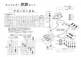 C70Z(縦キャブ)用キャブレター燃調キット