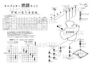 C2SS用キャブレター燃調キット