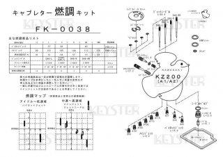 KZ200 (A1-A2)用キャブレター燃調キット
