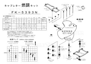 KZ550用キャブレター燃調キット