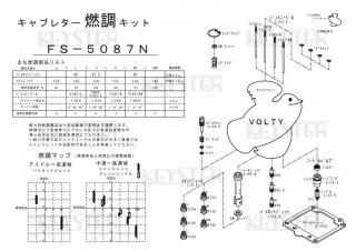 ボルティ,TU250(NJ47A)-S/T/V/W/X-用キャブレター燃調キット