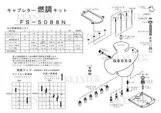 GS550用キャブレター燃調キット