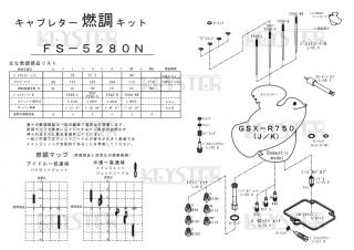 GSX-R750 -J/K- (1988-1989/国内モデル)用キャブレター燃調キット