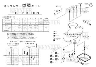 GSX-R750 -J/K- (BST36SS, 1988-1989, US model)用キャブレター燃調キット
