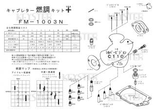 三菱シルバーピジョンC110用燃調キットプラス