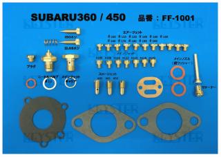 スバル360用キャブレター燃調キット