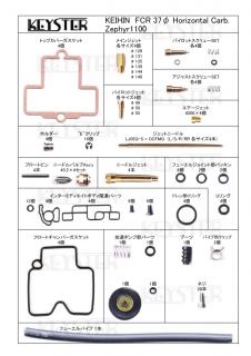 FCR 37φ ホリゾンタルキャブレター用燃調キット (Zephyr1100,ゼファー1100)