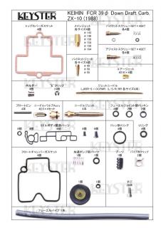 FCR 39φ ダウンドラフトキャブレター用燃調キット (ZX-10)