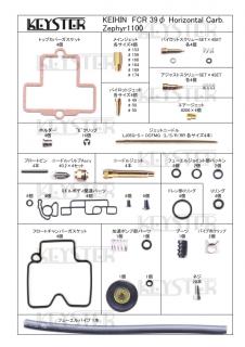 FCR 39φ ホリゾンタルキャブレター用燃調キット (Zephyr1100,ゼファー1100)