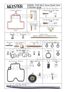 FCR 28φ ダウンドラフトキャブレター用燃調キット (FZR250R -3LN-)