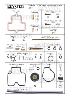 FCR 33φ ホリゾンタルキャブレター用燃調キット (Z1R, Z1000 -D1-)
