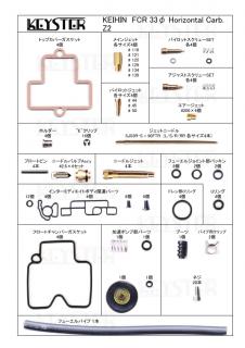 FCR 33φ ホリゾンタルキャブレター用燃調キット (Z2)