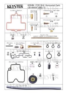 FCR 39φ ホリゾンタルキャブレター用燃調キット (CB1000SF)