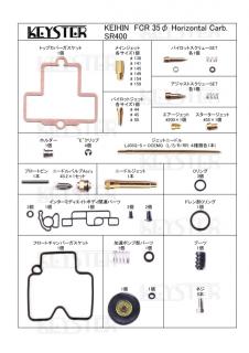 FCR燃調キット 35φホリゾンタルキャブレター用 (SR400)