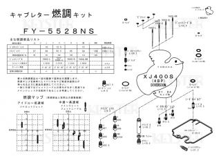 燃調キット DIVERSION (ディバージョン)/XJ400S (4BP)用
