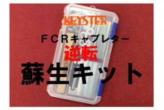 <img class='new_mark_img1' src='https://img.shop-pro.jp/img/new/icons5.gif' style='border:none;display:inline;margin:0px;padding:0px;width:auto;' />FCR燃調キット&逆転蘇生キット 39φホリゾンタルキャブレター用キャブレター オーバーホール&セッティングパーツセット (SR500)