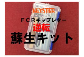 <img class='new_mark_img1' src='https://img.shop-pro.jp/img/new/icons5.gif' style='border:none;display:inline;margin:0px;padding:0px;width:auto;' />FCR燃調キット&逆転蘇生キット 37φホリゾンタルキャブレター用キャブレター オーバーホール&セッティングパーツセット (Zephyr1100,ゼファー1100)