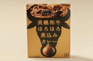 びほろブランド認証/美幌和牛ほろほろ煮込みカレー(1箱200g入り)【常温】