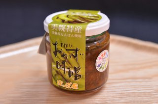 びほろブランド認証/おかず味噌(なんばん)160g入り【常温】