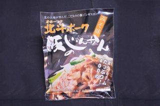 オホーツク北斗ポーク 豚のじんかん(みそ味)タレ付き400g入り【冷凍】
