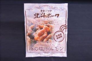 オホーツク北斗ポーク 豚の塩ホルモン 300g入り【冷凍】
