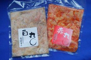 特製塩ほるもん赤丸・白丸 白丸ホルモン(270g)×1、赤丸ホルモン(270g)×1【冷凍】
