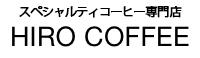 ヒロコーヒー通販|スペシャルティコーヒー豆の専門店