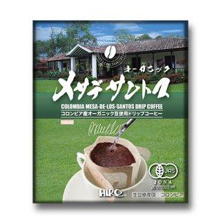 【ドリップコーヒー】メサデサントス