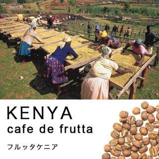 フルッタ ケニア (100g)
