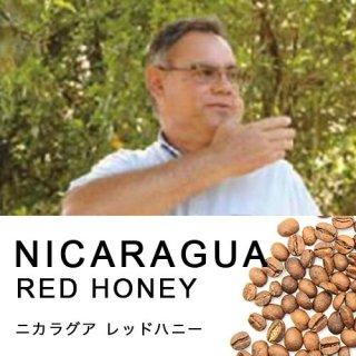 ニカラグア レッドハニー (100g)