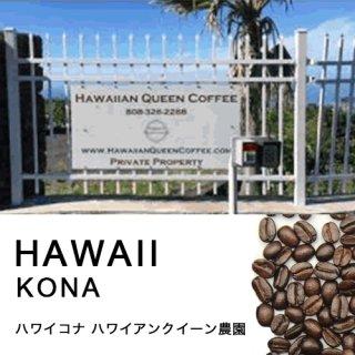 ハワイコナ ハワイアンクイーン農園 (100g)