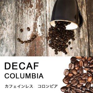 【デカフェ】カフェインレス コロンビア