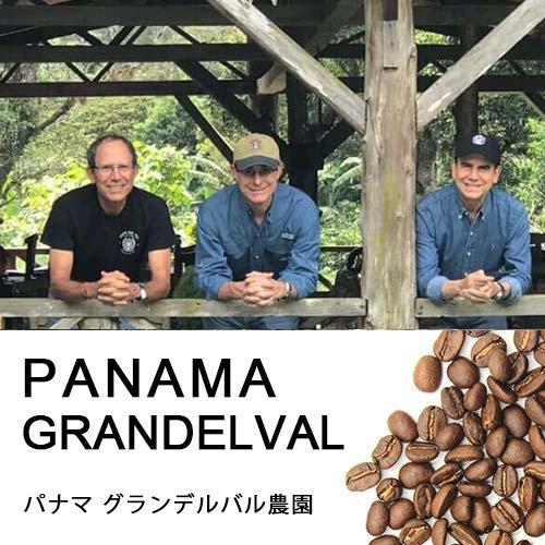 パナマ・グランデルバル農園